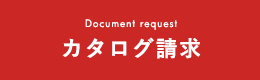 Document request 資料請求